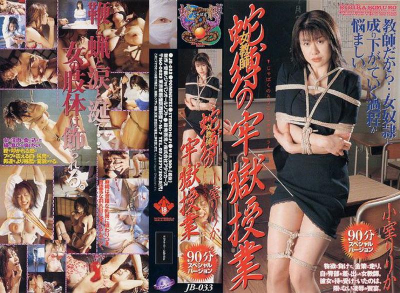 [JB-033] 小室りりか 女教師・蛇縛の牢獄授業 Female Teacher SM