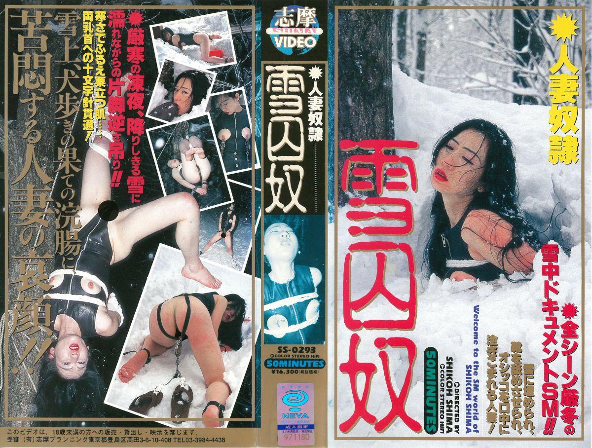 [SS-0293] 人妻奴隷 雪囚奴 Torture 人妻・熟女 志摩ビデオ Humiliation 浣腸