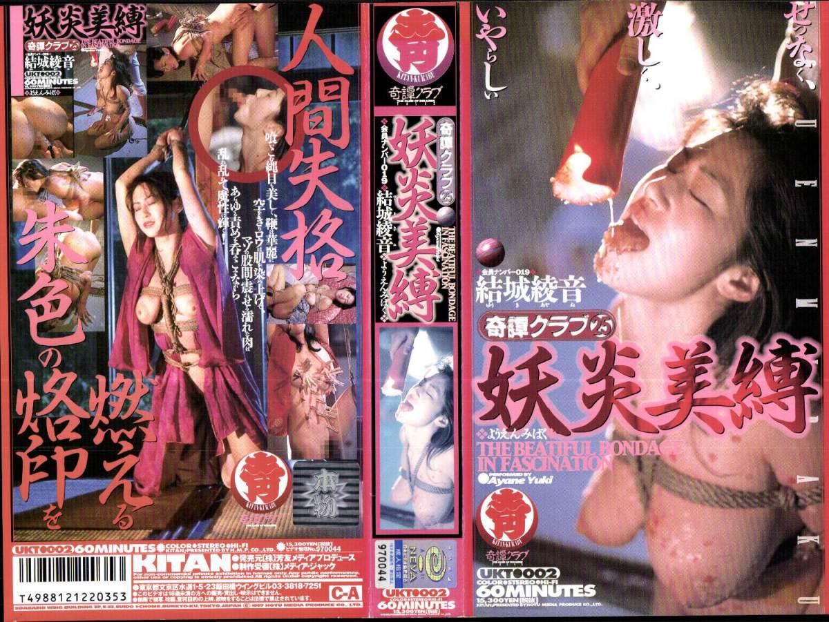 [UKT-002] 奇譚クラブ 25 尻責め妖女【VHS】 Anal 調教 辱め アナル 結城綾音