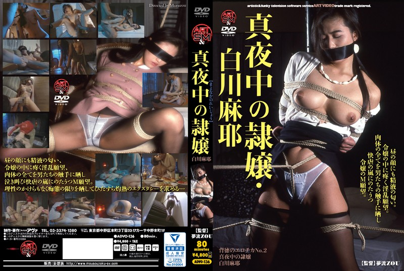 [ADVO-136] 真夜中の隷嬢 80分 Humiliation