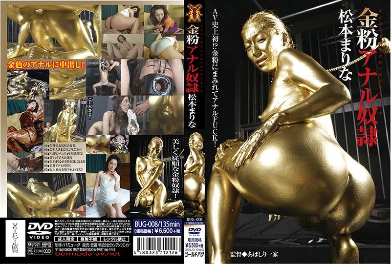 [BUG-008] 金粉アナル奴隷 松本まりな ゴールドバグ 2014/09/30 大洋図書 Planning