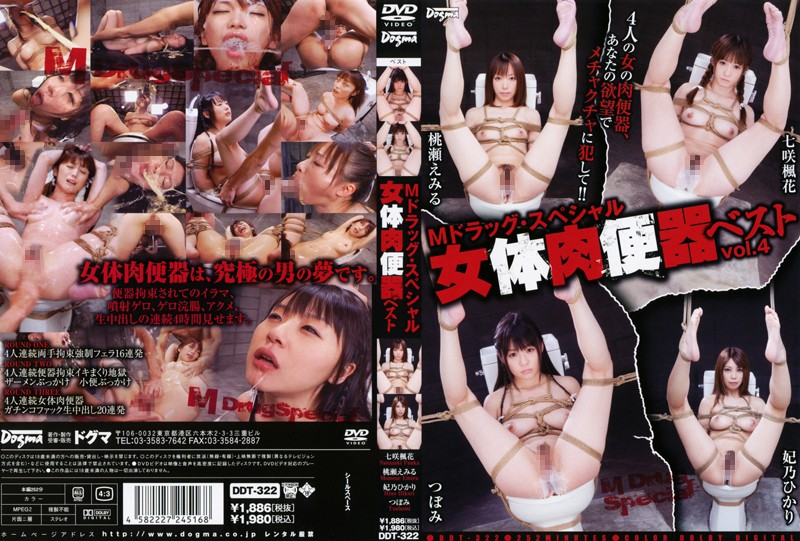 [DDT-322] Mドラッグ・スペシャル 女体肉便器ベスト 企画 Humiliation 調教 総集編 輪姦・辱め Torture