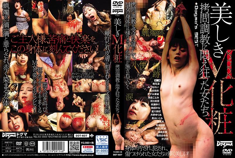[DDT-607] 美しきM化粧 拷問・調教に悶え狂った女たち Torture Humiliation ドグマ
