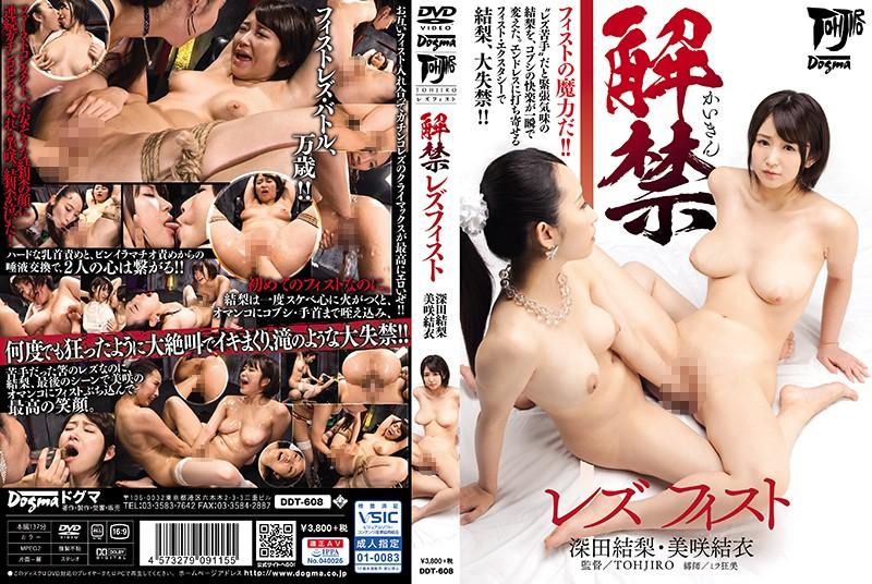 [DDT-608] 解禁レズフィスト Lesbian 137分 Fist