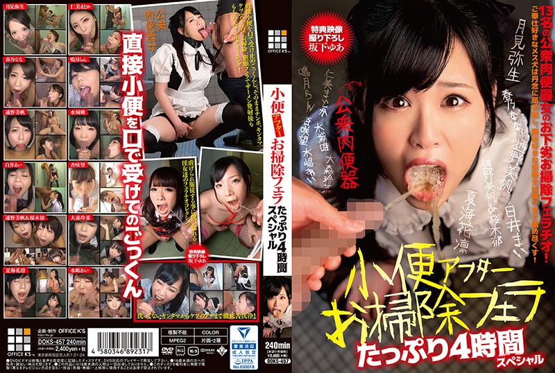 [DOKS-457] 小便アフターお掃除フェラ たっぷり4時間スペシャル Slut 監禁・拘束