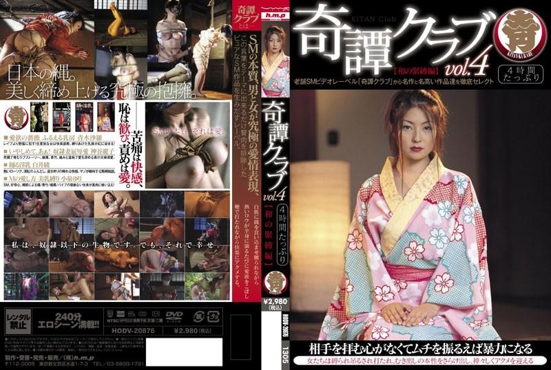 [HODV-20876] 奇譚クラブ vol.4  2013/05/03 Omnibus