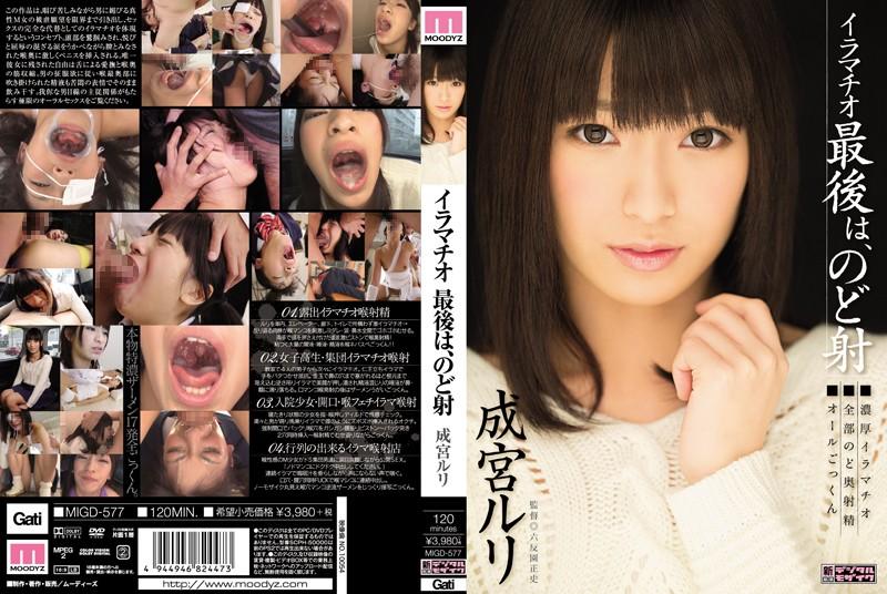 [MIGD-577] イラマチオ 最後は、のど射 成宮ルリ Actress 女優
