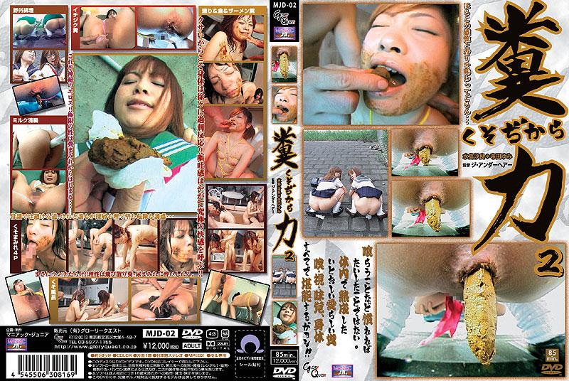 [MJD-02] 糞力2(MJD-02) School Girls 2003/08/10 女子校生 スカトロ 浣腸 Orgy フェチ