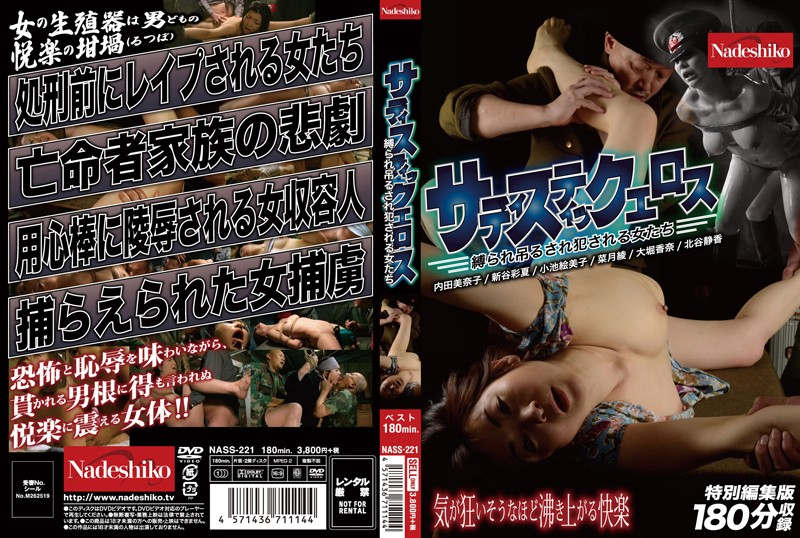 [NASS-221] サディスティックエロス 縛られ吊るされ犯される女たち なでしこ 2015/03/27