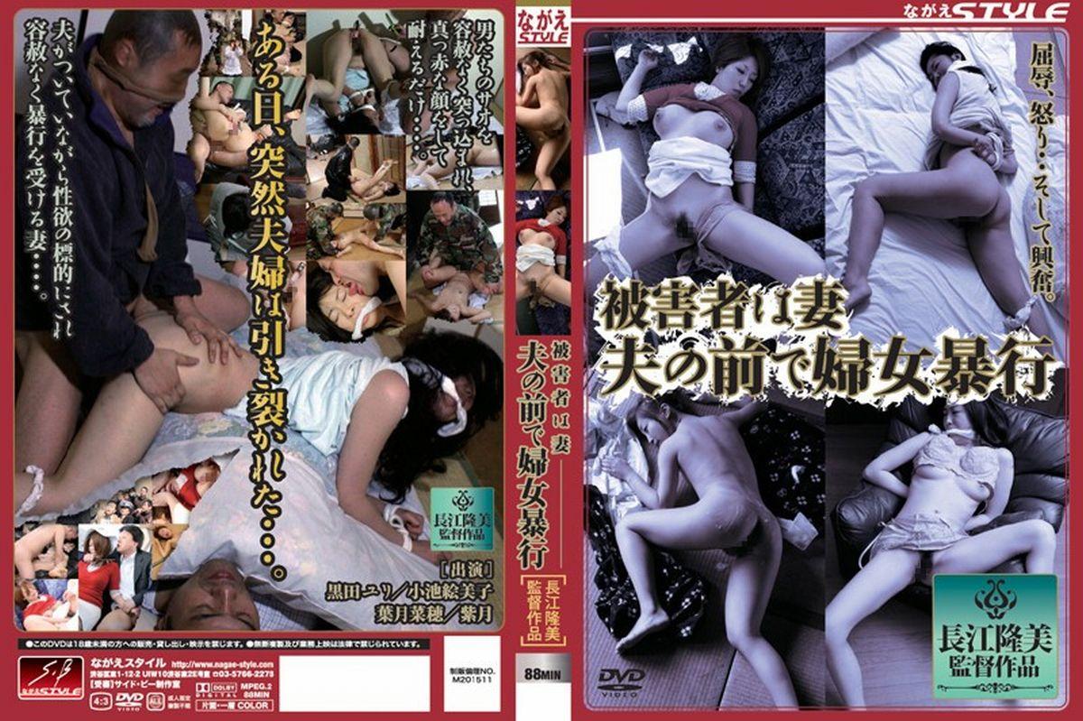 [SBNS-079] 被害者は妻 夫の前で婦女暴行 SBNR ながえ ながえスタイル