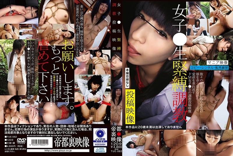 [TUE-082] 女子●生緊縛調教投稿映像 School Girls Humiliation Torture Exposure