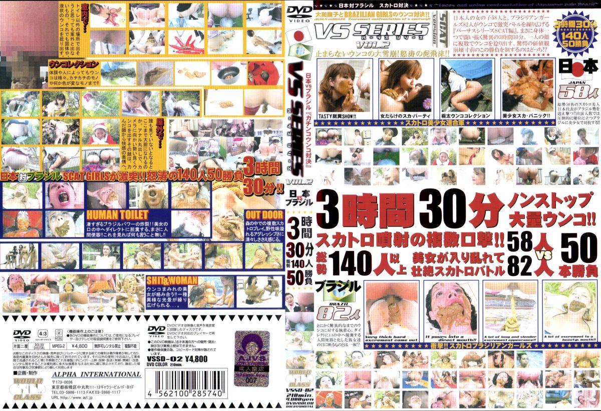 [VSSD-02] VS SERIES 日本VSブラジル 210分 Other Scat 外国人