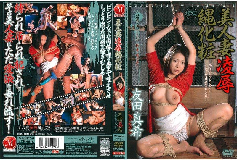 [JUK-066] 美人妻凌辱縄化粧 2006/05/27 友田真希 辱め Choking 窒息