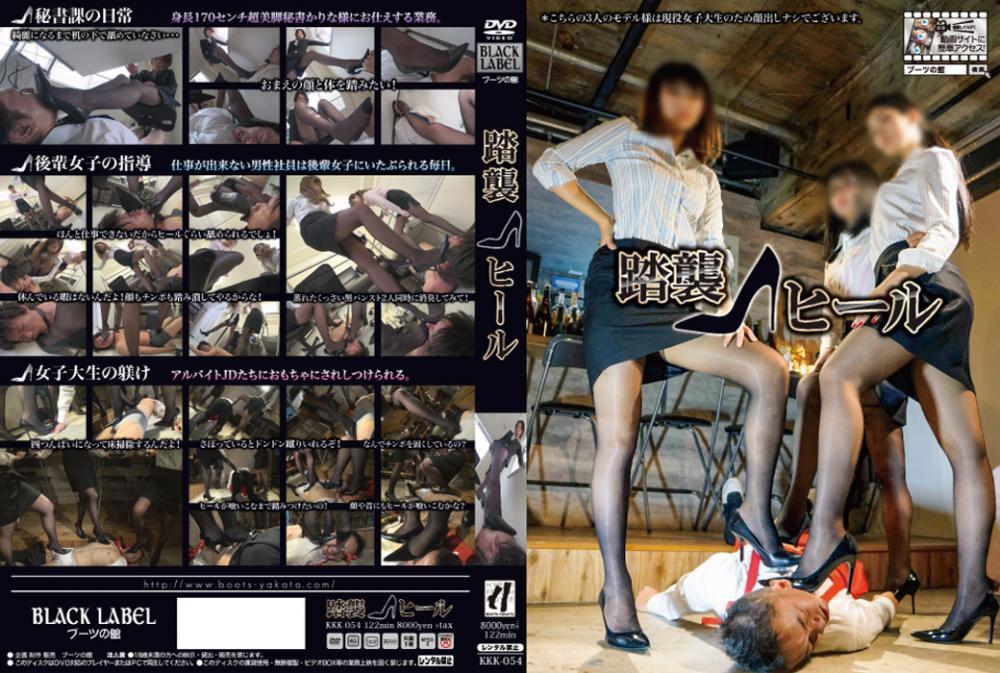 [KKK-054] 踏襲ヒール ブーツ・パンプス(フェチ) Mini Skirt ブーツの館 BLACK LABEL 女王様・M男 LABEL 痴女