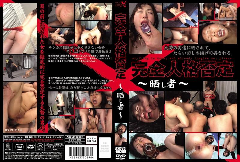 [AXDVD-0028R] 完全人格否定~晒し者~ スパンキング・鞭打ち 調教 辱め 2009/05/25