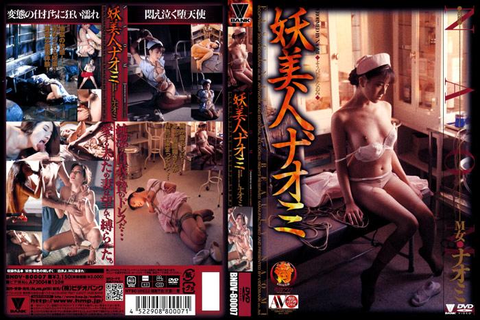 [BNDV-80007] 妖美人、ナオミ SM 2007/10/31