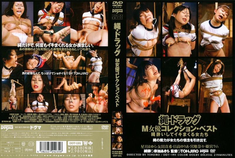 [DDT-191] 縄・ドラッグ 2女優コレクション・ベスト 縄酔いしてイキまくる女たち 219分 TOHJIRO Actress
