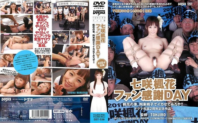 [DDT-338] 七咲楓花ファン感謝DAY Fuka Nanasaki イラマ Amateur Participation 水着