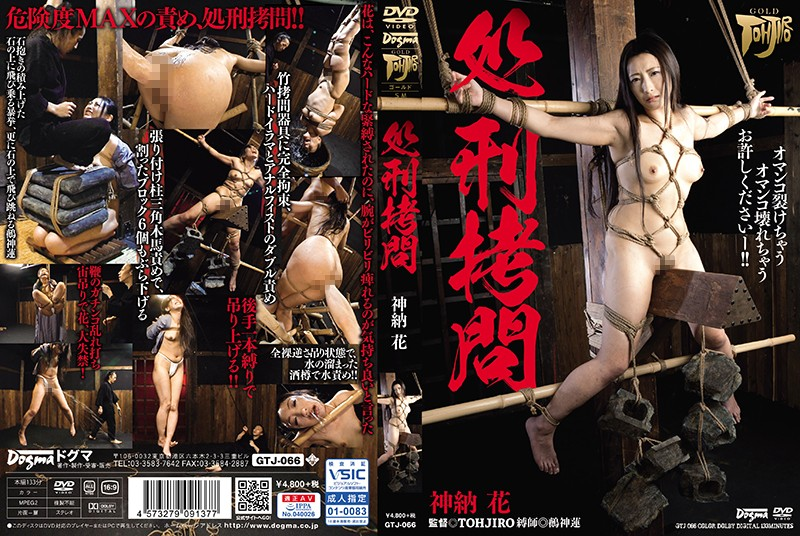 [GTJ-066] 処刑拷問 Anal SM Deep Throating 2018/12/19