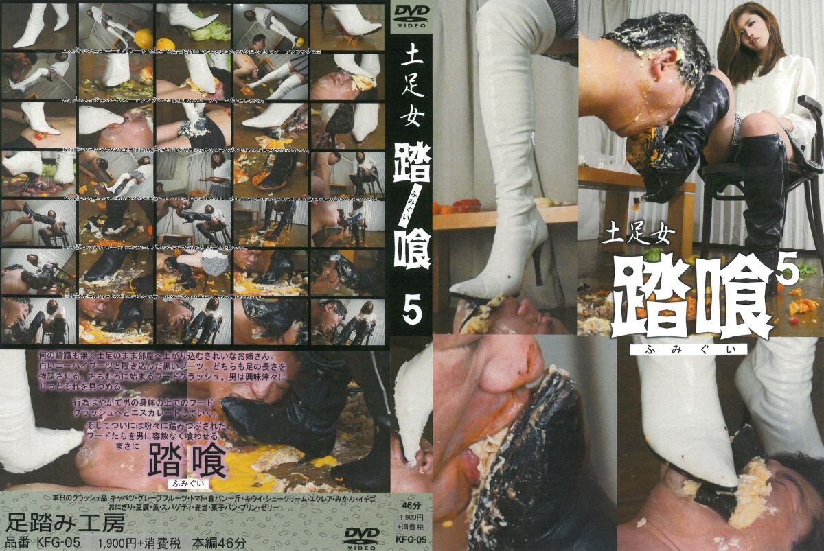 [KFG-05] 踏喰 5 ブーツ・パンプス(フェチ) モデル・お姉さん風 Amateur