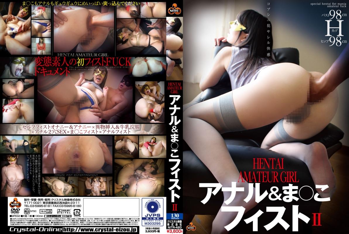 [NITR-420] HENTAI AMATEUR GIRL アナル&ま○こフィスト ... Anal 130分