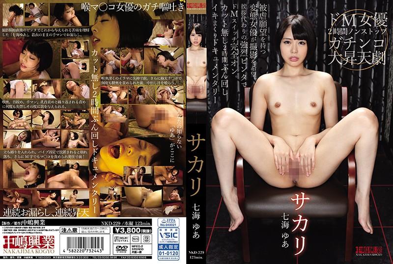 [NKD-229] サカリ 七海ゆあ 2018/12/01