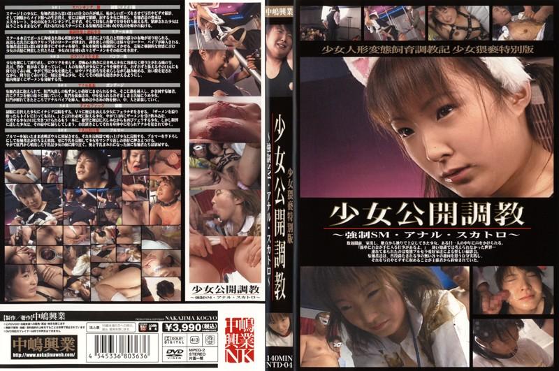 [NTD-04] 少女公開調教 SM School Girls スカトロ 2007/07/04 中嶋興業