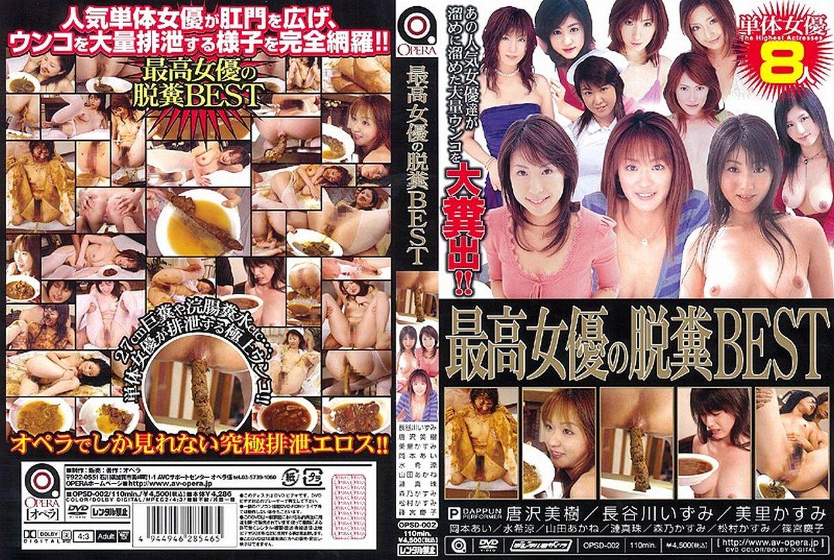 [OPSD-002] 最高女優の脱糞BEST OPERA Scat 2007/10/24