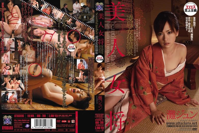 [RBD-209] 凌辱女体温泉 灘ジュン 辱め Humiliation 企画 539