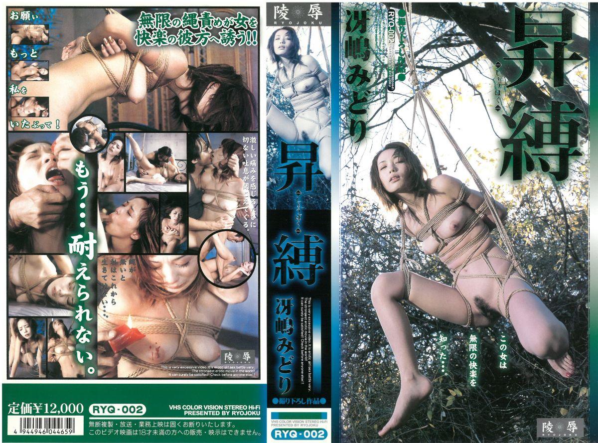 [RYQ-002] 昇縛 冴嶋みどり 2003/04/15 SM