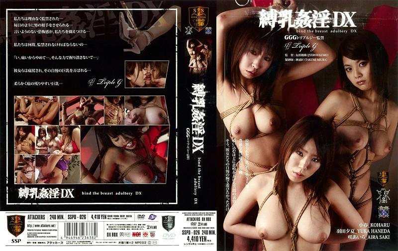 [SSP-026] GGG トリプルジー 監禁縛乳姦淫DX Humiliation 2007/01/28 SM スーパースペシャル