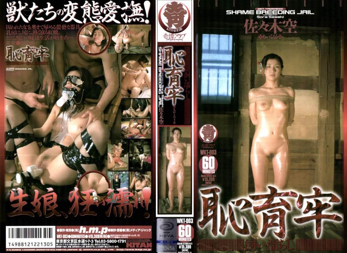 [WKT-003] 恥育牢 飼い濡らし 2003/03/21 SM