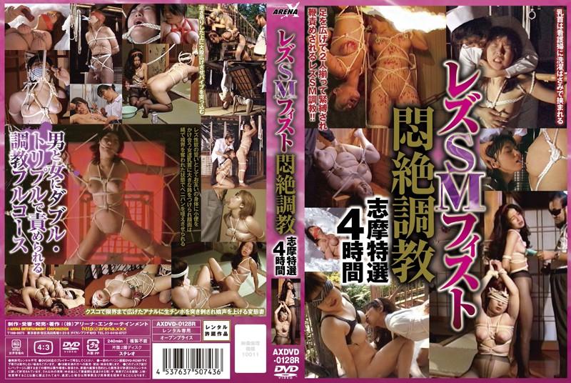 [AXDVD-0128R] レズSMフィスト悶絶調教 志摩特選4時間 縛り Fist Shima Murasaki Hikari