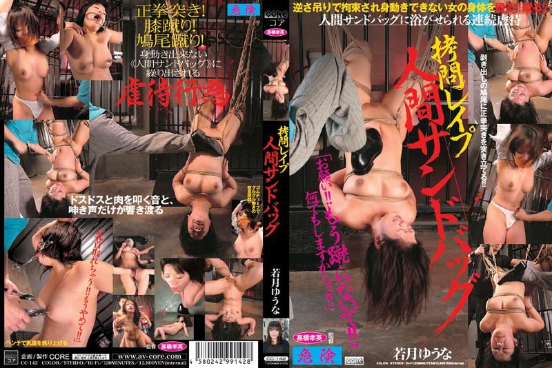 [CC-142] 拷問レイプ 人間サンドバッグ 若月ゆうな ギャグ・猿轡 120分 Wakatsuki Yuuna