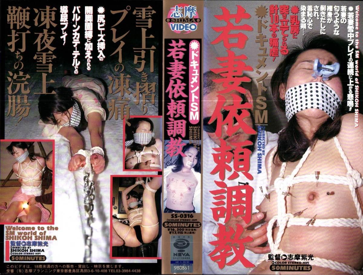 [SS-0316] ドキュメントSM 若妻依頼調教【VHS】 志摩ビデオ Humiliation 1998/03/11 志摩紫光