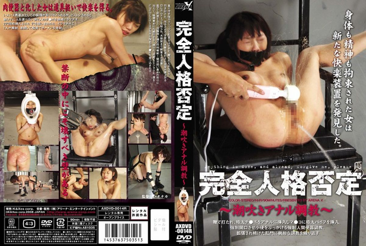 [AXDVD-0014R] 完全人格否定~潮吹きアナル調教~ Planning Squirting 企画 Scat