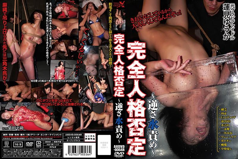 [AXDVD-0064R] 完全人格否定~逆さ水責め~ 2011/10/25 依田平助 剃毛・パイパン(フェチ)