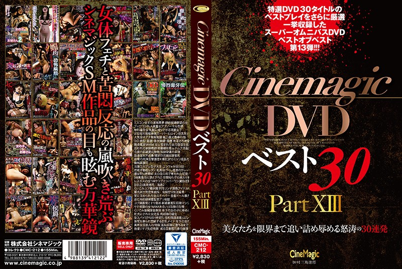 [CMC-212] Cinemagic DVDベスト30 Part1... Torture 調教 辱め
