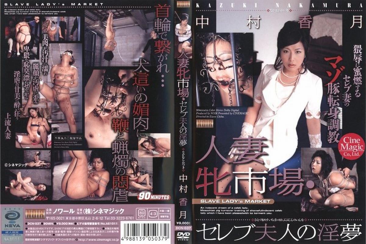 [DCN-037] 人妻牝市場 セレブ夫人の淫夢 中村香月レンタル版 Torture Humiliation SM