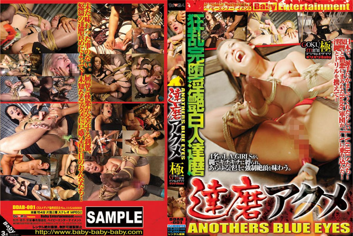 [DDAB-001] 達磨アクメ ANOTHERS BLUE EYES 潮吹き 2007/10/13 DO素人 154分