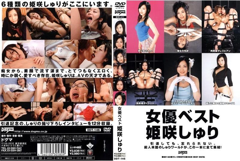 [DDT-146] 女優ベスト 姫咲しゅり 269分