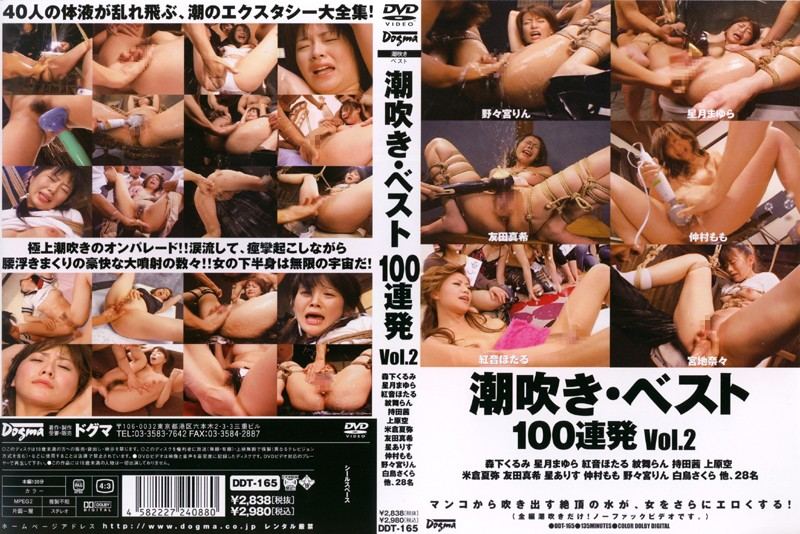 [DDT-165] 潮吹き・ベスト100連発 VOL.2 2007/10/24 135分 TOHJIRO