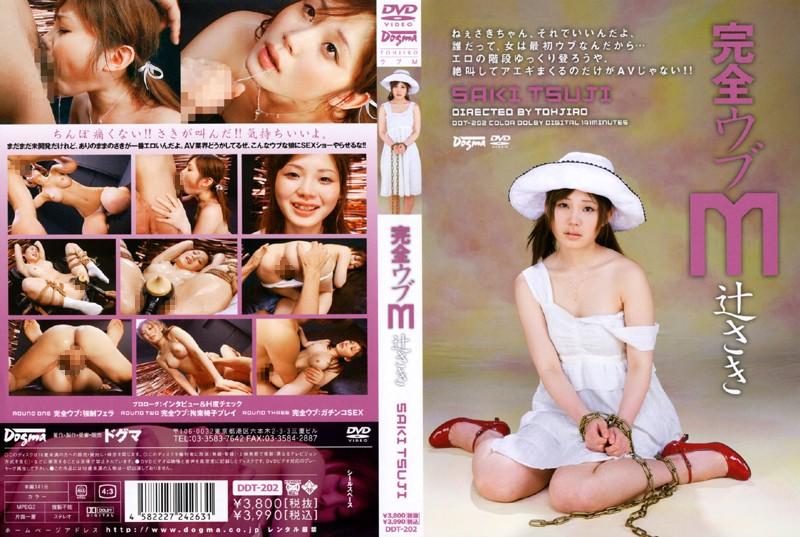 [DDT-202] 完全ウブM Saki Tsuji SM 女優