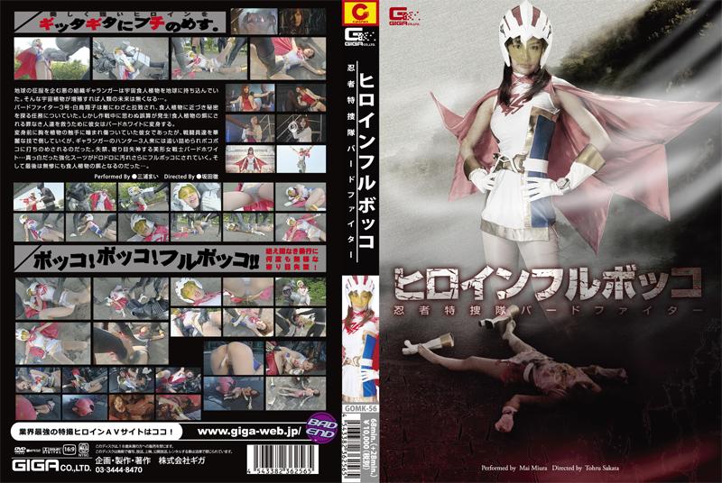 [GOMK-56] ヒロインフルボッコ 忍者特捜隊バードファイター GIGA(ギガ) Costume コスチューム