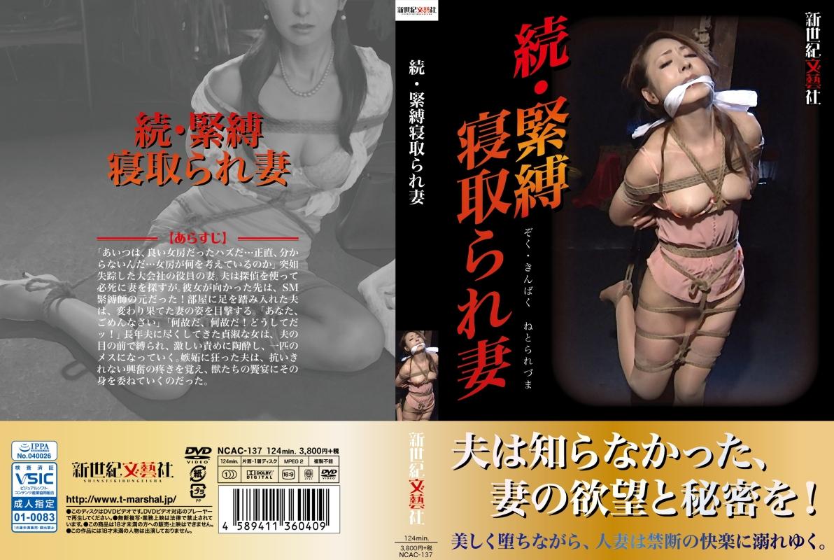 [NCAC-137] 続・緊縛寝取られ妻 Netori-Netora Is KMP(ケイ・エム・プロデュース) 寝取り・寝取られ Torture