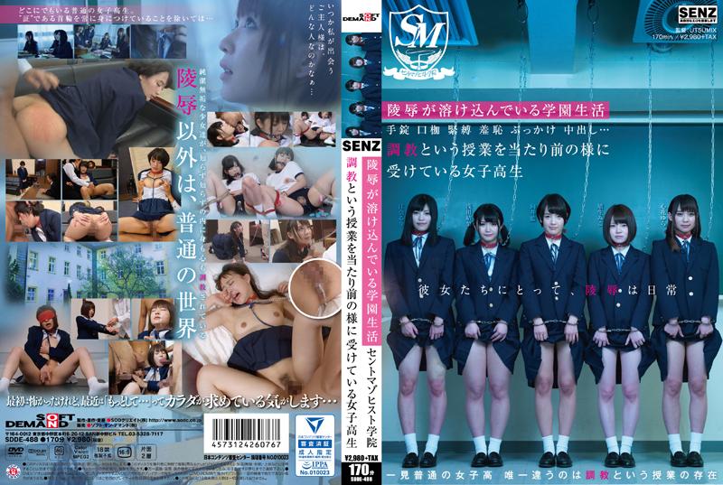 [SDDE-488] 陵辱が溶け込んでいる学園生活 手錠 口枷 緊縛 羞恥 ... フェラ・手コキ School Girls SODクリエイト(ソフトオンデマンド) Rape