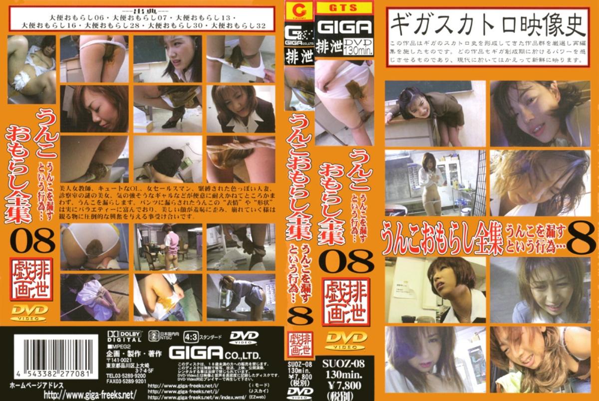 [SUOZ-08] うんこおもらし大全集 1 うんこを漏すという行為・... ギガ GIGA(ギガ) Scat 130分