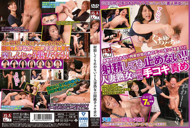 [GOJU-091] 射精しても止めない 人妻熟女の悶絶手コキ責め 手コキ Aunt Blow Semen Kasumi Reiko
