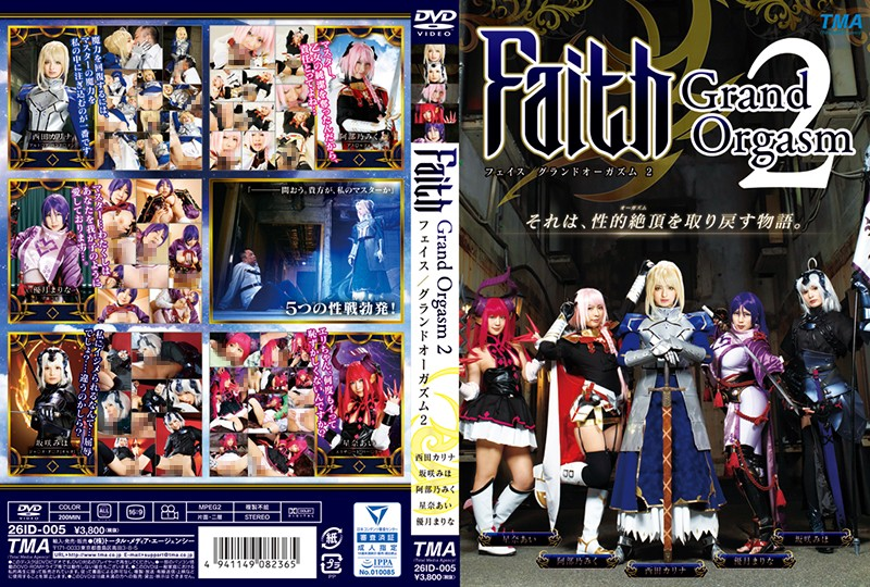 [26ID-005] Faith/Grand Orgasm 2 Planning Cum