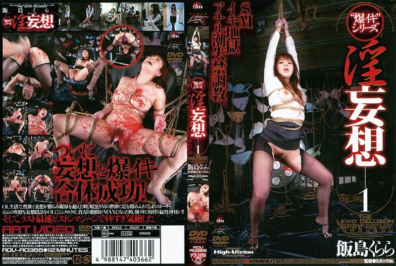 [ADV-R0366] 淫妄想 1SMイキ地獄アナル潮失禁調教 ミネックJr. 2008/07/17